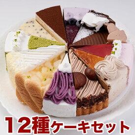 【0の日特別価格】 12種類の味が楽しめる 12種のケーキセット 7号 21.0cm カット済み 送料無料(※一部地域除く) 誕生日ケーキ バースデーケーキ
