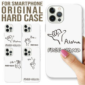 quebra ケブラ 全機種対応 スマホ ケース iPhone11 11pro Galaxy Xperia AQUOSPHON free hand aloha bye ok no1 フリー 手 ハンド オリジナル デザイン シンプル 耐衝撃