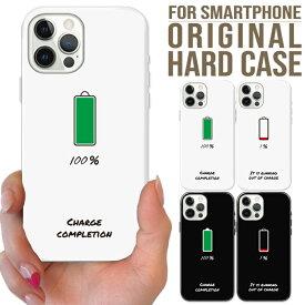quebra ケブラ 全機種対応 スマホ ケース iPhone11 11pro Galaxy Xperia AQUOSPHON battery 充電 充電切れ デザイン 可愛い おもしろ おしゃれ 耐衝撃
