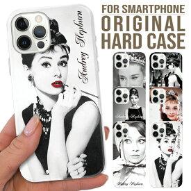 quebra ケブラ 全機種対応 スマホ ケース iPhone11 11pro Galaxy Xperia AQUOSPHONE オードリヘプバーン オードリー デザイン 可愛い 耐衝撃