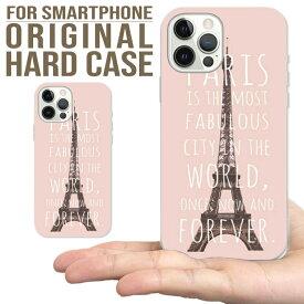 quebra ケブラ 全機種対応 スマホ ケース iPhone11 11pro Galaxy Xperia AQUOSPHONE PARIS エッフェル塔 おもしろ デザイン 可愛い 耐衝撃