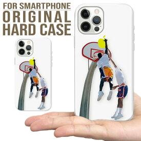 全機種対応 スマホ ケース iPhone11 11pro Galaxy Xperia AQUOSPHON DUNK iダンク バスケットボール ダンクシュート basketball ストリートバスケ 耐衝撃