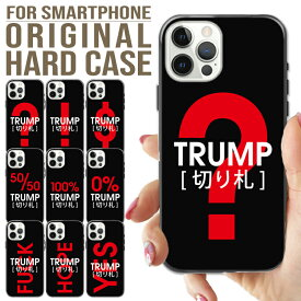 quebra ケブラ 全機種対応 スマホ ケース iPhone11 11pro Galaxy Xperia AQUOSPHON DONALD TRUMP ドナルド トランプ アメリカ 大統領 切り札 支持率 不支持 政治 賛否両論 デザイナー 耐衝撃