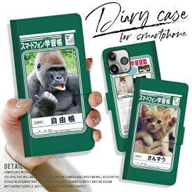 quebra ケブラ 全機種対応 iPhone11 Pro Max iPhone XR ケース iPhoneX/XS MAX iPhone 8 Plus 7 SE Xperia Huawei galaxy 手帳型 学習帳 ノート 勉強 学生 かわいい おしゃれ デザイン スマホ ケース おしゃれ