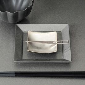 イタリア 角豆皿 ピューター YSI-0063【Y's home style やま平窯 有田焼 磁器 和食器 和モダン おしゃれ 日本製 made in japan】