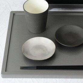 イタリア 小皿 ピューター YSI-0061【Y's home style やま平窯 有田焼 磁器 和食器 和モダン おしゃれ 日本製 made in japan】