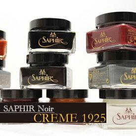 Shoe Cream/靴クリーム Saphir Noir/サフィール ノワール CREME 1925 75ml メンズ ブラック ブラウン グリーン グレー ネイビー (SAPEXTRAFINE)
