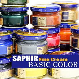 Shoe Cream/靴クリーム Saphir サフィール ブルーラベル ビーズワックスファインクリーム ベーシックカラーメンズ (SAPFINE)