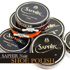 Shoe Cream/靴クリーム Saphir Noir/サフィール ノワール ビーズワックスポリッシュ 50ml メンズ ブラック ネイビー ブラウン (SAPPOLISH)