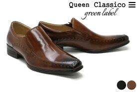 クインクラシコグリーンレーベル / Queen Classico green label メンズ ドレスシューズ mm5101 サイドエラスティック ブラック キャメル