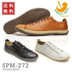 スニーカー スピングルムーヴ メンズ ブラック/ブラウン/ホワイト スピングルムーブ SPINGLE MOVE 靴 メンズ スニーカー SPM-272 272 (272,BK/BR/WH) MENS SNEAKER MEN'S スニーカ ブラック ブラウン ホワイト