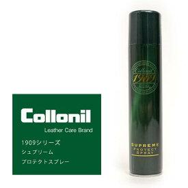 【世界で愛される信頼のシューケアブランド】Collonil コロニル 1909 防水スプレー プロテクトスプレー 200ml メンズ(COLSUPREMESPRAY)