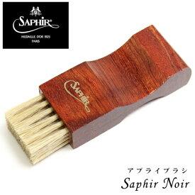 【1万円以上お買い上げで】Brudh/ブラシ Saphir Noir/サフィールノワール アプライブラシ メンズ (SAPBRASHNOIR)