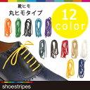 shoestripes シューストライプス 靴ヒモ 丸ヒモタイプ 12色 シューズとセットでプレゼントに最適!(shm120,shm80,shm6…