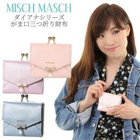 レディース 牛革 三つ折りミニ財布 がま口 ブランド パールラメ リボンブローチ MISCH MASCH ミッシュマッシュ ダイアナ 67237