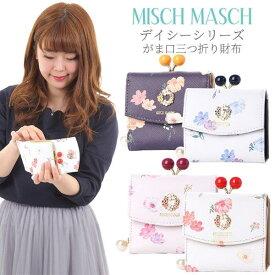 財布 レディース 三つ折り がま口 花柄 ミニ財布 ブランド MISCH MASCH ミッシュマッシュ デイシー 67284