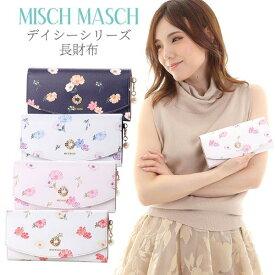 財布 レディース 花柄 長財布 大容量 ブランド MISCH MASCH ミッシュマッシュ デイシー 67286
