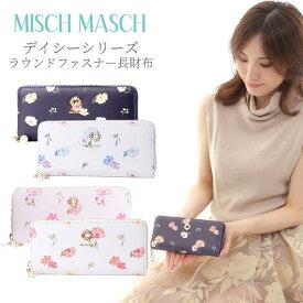 財布 レディース 花柄 長財布 ラウンドファスナー 大容量 ブランド MISCH MASCH ミッシュマッシュ デイシー 67287