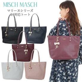 ミッシュマッシュ 大人かわいい レディースバッグ A4 MISCH MASCH マリーヌ リボンチャーム付A4対応トートバッグ 83205