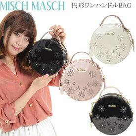 ミッシュマッシュ 大人かわいい レディース ミニバッグMISCH MASCH メゾン フラワーカットワーク円形ショルダー 83206