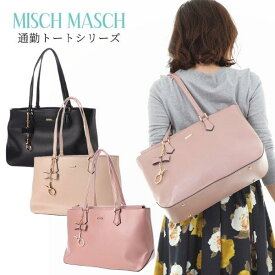 ミッシュマッシュ 通勤トートシリーズ グローブホルダー付MISCH MASCH A4トート 83225