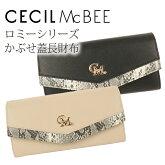 CECILMcBEEロミーシリーズパイソン柄&ロゴ金具かぶせ蓋長財布