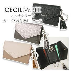 キーケース レディース ブランド CECIL McBEE セシルマクビー レター風デザイン オクナシリーズ キーケース カードケース 66125
