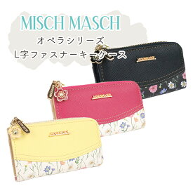 キーケース レディース 花柄 ブランド MISCH MASCH ミッシュマッシュ オペラ 67223