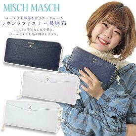 ラウンドファスナー長財布 レディース ブランド MISCH MASCH ミッシュマッシュ パールラメ牛革 フラワーチャーム ステラシリーズ 67309
