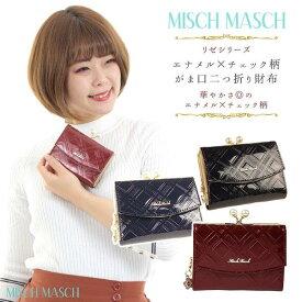 がま口財布 二つ折り財布 レディース ブランド MISCH MASCH ミッシュマッシュ エナメル チェック柄 リゼシリーズ 67312