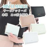 MISCHMASCHサービアシリーズ本革パールラメ二つ折り財布