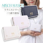 MISCHMASCHリクニスシリーズリボンブローチ花柄二つ折り財布