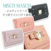 MISCHMASCHメルティシリーズビジューリボン三つ折り財布