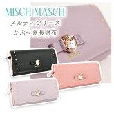 MISCHMASCHメルティシリーズビジューリボンかぶせ蓋長財布