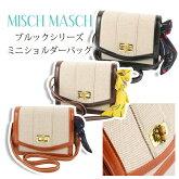 MISCHMASCHブルックシリーズ麻MIX生地キレイめリゾートショルダーバッグ
