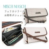 MISCHMASCHフェリカシリーズグレンチェック柄お財布ショルダーバッグ