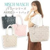 MISCHMASCHリニーシリーズ編み込みメッシュA4対応トートバッグ