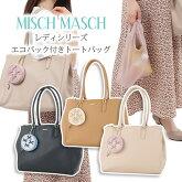 MISCHMASCHレディーシリーズエコバック付きA4対応トートバッグ