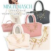 MISCHMASCHプラリネシリーズマスクチェーン付き2WAYハンドバッグ