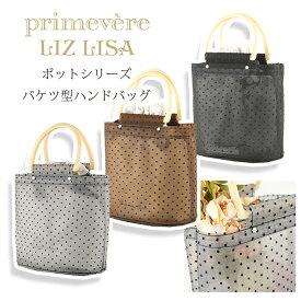 ハンドバッグ ブランド primevere LIZ LISA プリムヴェール リズリサ 透け感チュール素材 ポットシリーズ 87759