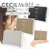CECILMcBEEレタードシリーズテキスト箔押し二つ折りがま口財布