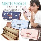 MISCHMASCHセムラシリーズ花柄ネット限定生産三つ折りがま口財布