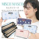 MISCHMASCHセムラシリーズ花柄ネット限定生産ラウンドファスナー長財布