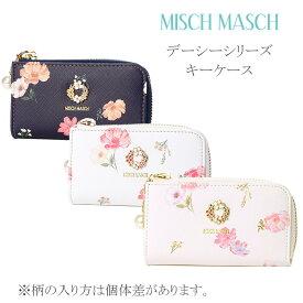 キーケース レディース 花柄 ブランド MISCH MASCH ミッシュマッシュ デイシー 67288