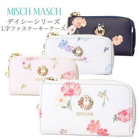 P10倍☆キーケース レディース 花柄 ブランド MISCH MASCH ミッシュマッシュ デイシー 67288