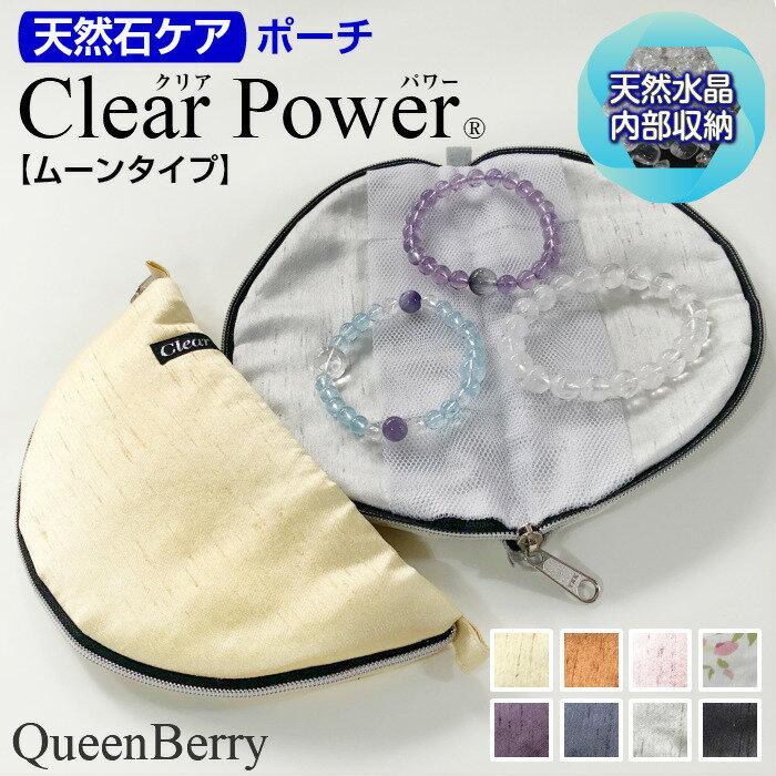 ClearPowerムーン