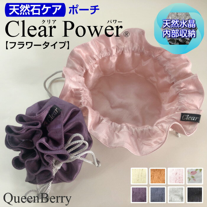 【ClearPower】クリアパワー【フラワータイプ】