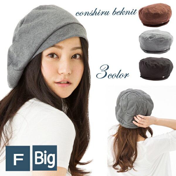 UVカット帽子 デザインに拘った少し個性的なスウェット素材のベレー帽 58-61/61-64cm メール便送料無料【2サイズのコンシールシャルケベニット】  母の日 ギフト