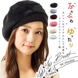 pt【商品名:ゆったりフェイクファーベレー帽】帽子 レディース 大きいサイズ ギフト 運動会 旅行