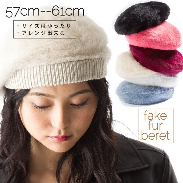 pt【商品名:ゆったりフェイクファーベレー帽】